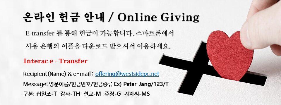 온라인 헌금안내
