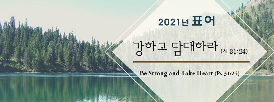 2021 표어